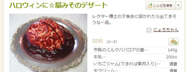 ハロウィンに☆脳みそのデザート by にょろちゃん  クックパッド