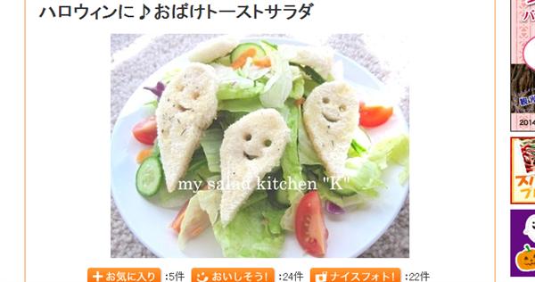 ハロウィンに♪おばけトーストサラダ by Kayさん   レシピブログ