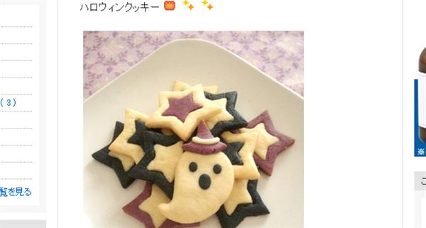 ハロウィンクッキーレシピ ._. φ|*森崎りよのママレシピ*