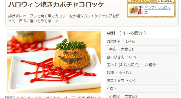 ハロウィン焼きカボチャコロッケのレシピ・作り方   【E・レシピ】