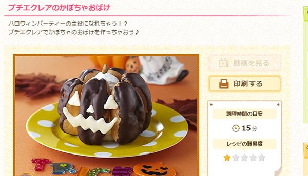 プチエクレアのかぼちゃおばけ   スイーツレシピ