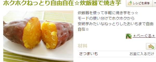 ホクホクねっとり自由自在☆炊飯器で焼き芋 by *べーぐる*  クックパッド