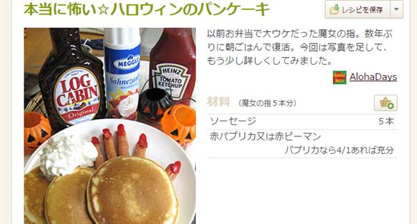 本当に怖い☆ハロウィンのパンケーキ by AlohaDays  クックパッド