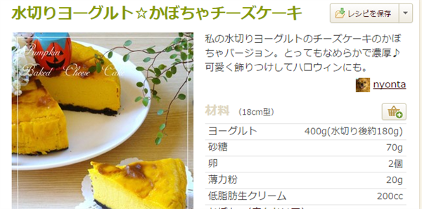 水切りヨーグルト☆かぼちゃチーズケーキ by nyonta  クックパッド