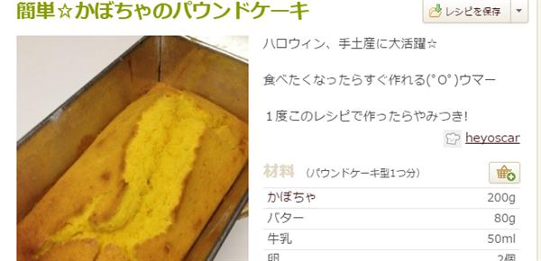 簡単☆かぼちゃのパウンドケーキ by heyoscar  クックパッド