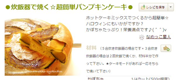 ●炊飯器で焼く☆超簡単パンプキンケーキ● by なめっこ星人 クックパッド 簡単で便利すぎる!ハロウィンの「お菓子」レシピまとめ41