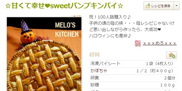 ☆甘くて幸せ❤sweetパンプキンパイ☆ by xxxめろxxx クックパッド 簡単で便利すぎる!ハロウィンの「お菓子」レシピまとめ41
