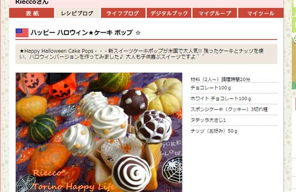 「ハッピー ハロウィン★ケーキ ポップ ☆」レシピ、作り方|FOODIES 簡単で便利すぎる!ハロウィンの「お菓子」レシピまとめ41
