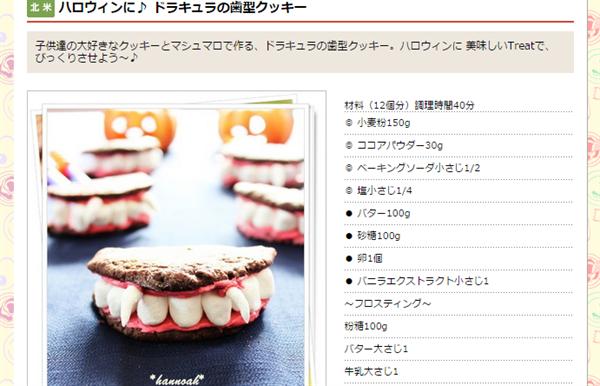 「ハロウィンに♪ ドラキュラの歯型クッキー」レシピ、作り方|FOODIES 簡単で便利すぎる!ハロウィンの「お菓子」レシピまとめ41