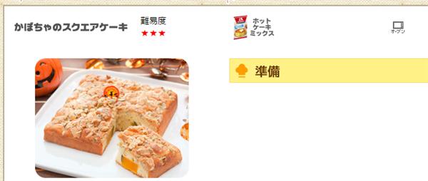 かぼちゃのスクエアケーキ 天使のお菓子レシピ│森永製菓 簡単で便利すぎる!ハロウィンの「お菓子」レシピまとめ41