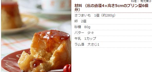 さつまいもプリン 有元葉子さんのレシピ【オレンジページnet】 おやつに最適!簡単な「さつまいものお菓子」レシピ