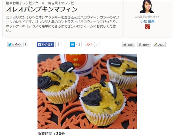 オレオパンプキンマフィン 簡単お菓子レシピ All About 簡単で便利すぎる!ハロウィンの「お菓子」レシピまとめ41