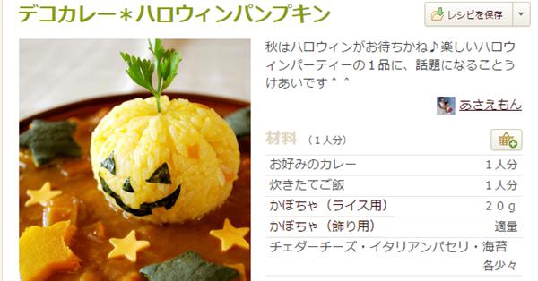 デコカレー*ハロウィンパンプキン by あさえもん クックパッド 簡単レシピでハロウィンパーティ!「おかず&ご飯&パン」レシピまとめ