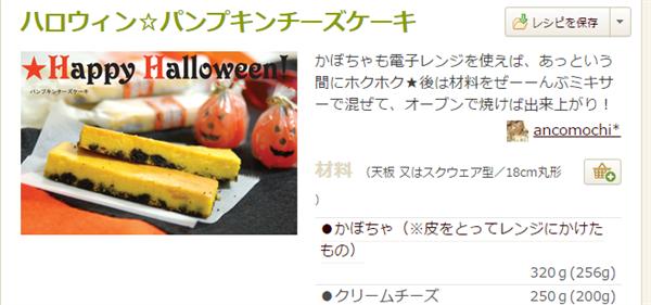 ハロウィン☆パンプキンチーズケーキ by ancomochi クックパッド 簡単で便利すぎる!ハロウィンの「お菓子」レシピまとめ41