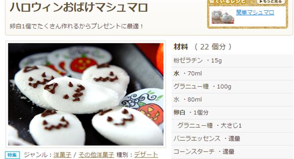 ハロウィンおばけマシュマロのレシピ・作り方 【E・レシピ】 簡単で便利すぎる!ハロウィンの「お菓子」レシピまとめ41