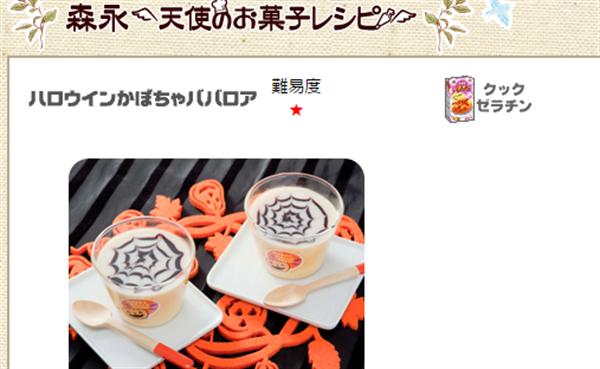 ハロウィンかぼちゃババロア 天使のお菓子レシピ│森永製菓 簡単で便利すぎる!ハロウィンの「お菓子」レシピまとめ41
