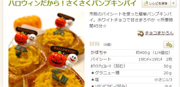 ハロウィンだから!さくさくパンプキンパイ by チョコまかろん クックパッド 簡単で便利すぎる!ハロウィンの「お菓子」レシピまとめ41