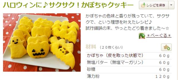 ハロウィンに♪サクサク!かぼちゃクッキー by *べーぐる* クックパッド 簡単で便利すぎる!ハロウィンの「お菓子」レシピまとめ41