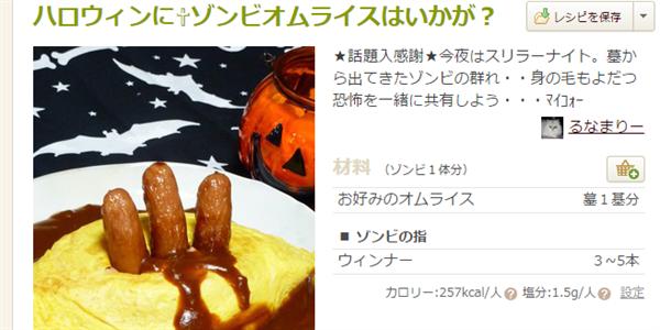 ハロウィンに✞ゾンビオムライスはいかが? by るなまりー クックパッド 簡単レシピでハロウィンパーティ!「おかず&ご飯&パン」レシピまとめ