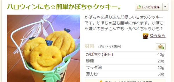 ハロウィンにも☆簡単かぼちゃクッキー。 by ゆぅゅぅ クックパッド 簡単で便利すぎる!ハロウィンの「お菓子」レシピまとめ41
