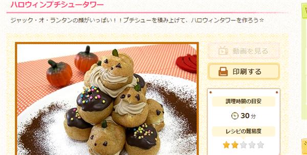 ハロウィンプチシュータワー スイーツレシピ 簡単で便利すぎる!ハロウィンの「お菓子」レシピまとめ41