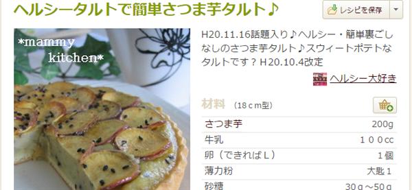 ヘルシータルトで簡単さつま芋タルト♪ by ヘルシー大好き クックパッド おやつに最適!簡単な「さつまいものお菓子」レシピ