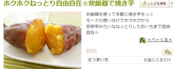 ホクホクねっとり自由自在☆炊飯器で焼き芋 by *べーぐる* クックパッド おやつに最適!簡単な「さつまいものお菓子」レシピ