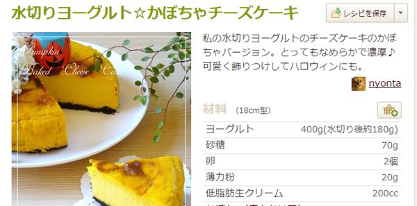 水切りヨーグルト☆かぼちゃチーズケーキ by nyonta クックパッド 簡単で便利すぎる!ハロウィンの「お菓子」レシピまとめ41