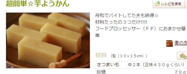 超簡単☆芋ようかん by 麦の友 クックパッド おやつに最適!簡単な「さつまいものお菓子」レシピ