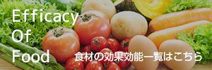 食材の効果効能一覧