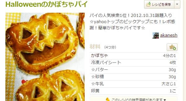 Halloweenのかぼちゃパイ by akanesh クックパッド 簡単で便利すぎる!ハロウィンの「お菓子」レシピまとめ41