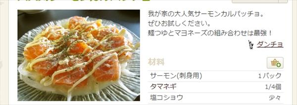 大人気サーモンカルパッチョ by ダンチョ  クックパッド