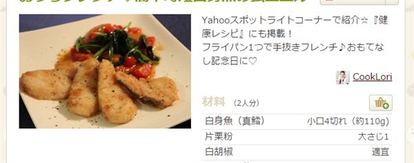 おうちフレンチ♡簡単時短白身魚のムニエル by CookLori  クックパッド