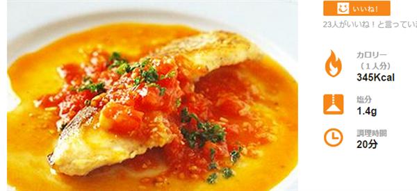 白身魚のソテートマトソース   倉持光江さんのソテーの料理レシピ   プロの簡単料理レシピはレタスクラブネット