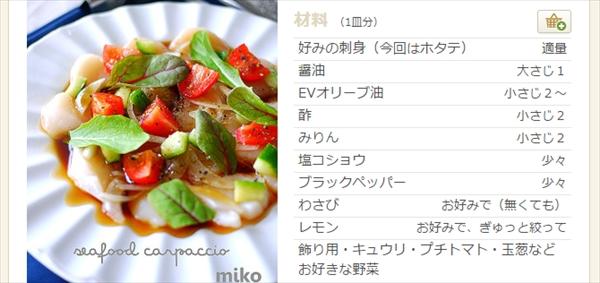 うちの刺身・カルパッチョ by putimiko  クックパッド