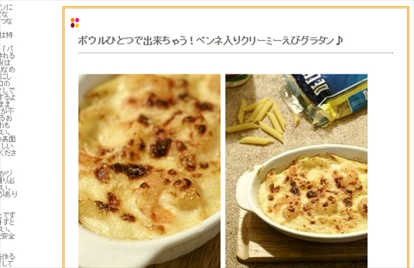 大変!!この料理簡単すぎかも... ☆★ 3STEP COOKING ★☆ ボウルひとつで出来ちゃう!ペンネ入りクリーミーえびグラタン♪