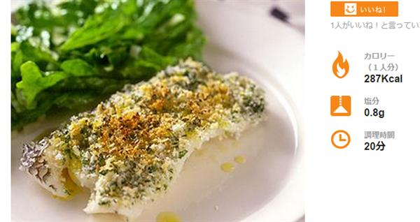 白身魚の香りパン粉焼き   貝谷郁子さんの焼き魚の料理レシピ   プロの簡単料理レシピはレタスクラブネット