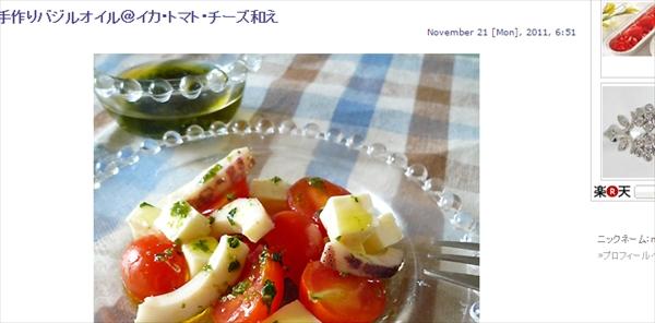 手作りバジルオイル@イカ・トマト・チーズ和え    machi recipe*machi life