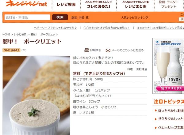 簡単! ポークリエット   矢野博通さんのレシピ【オレンジページnet】